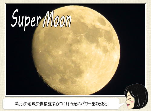 2018年1月2日はスーパームーン!年明けに今年最大の月