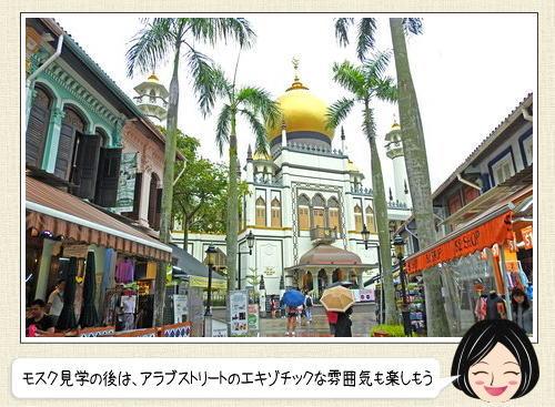 アラブストリートは女子ときめくカラフル雑貨エリア!シンガポール旅