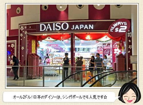 2ドルショップは日本の「ダイソー」シンガポールでも地元の人に大人気!