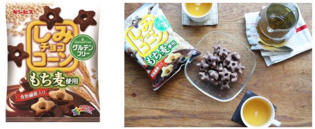 しみチョココーン もち麦使用でグルテンフリー!