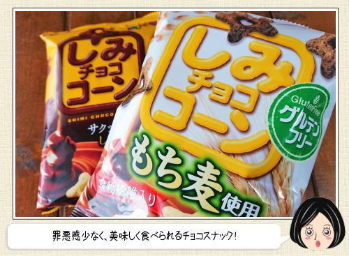 しみチョココーン グルテンフリーへ、食べ比べ・その違いとは