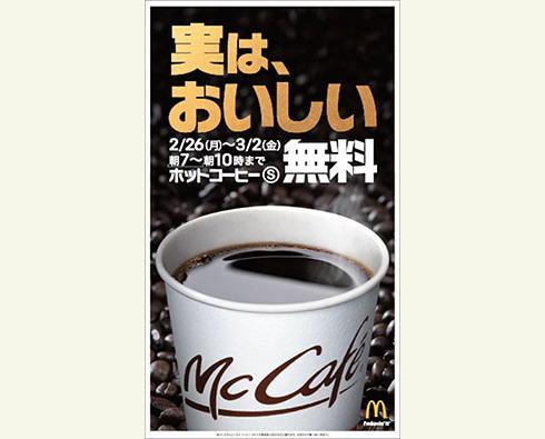 マックのコーヒーが5日間無料、お試しキャンペーン