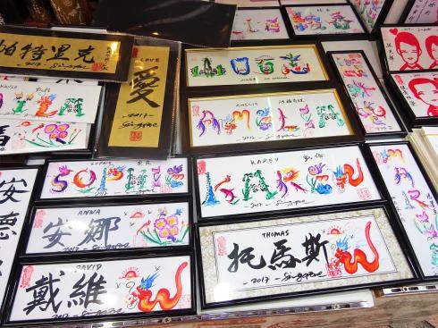 シンガポール チャイナタウン 花文字の店4