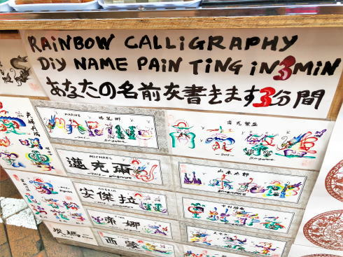 シンガポール チャイナタウン 花文字の店