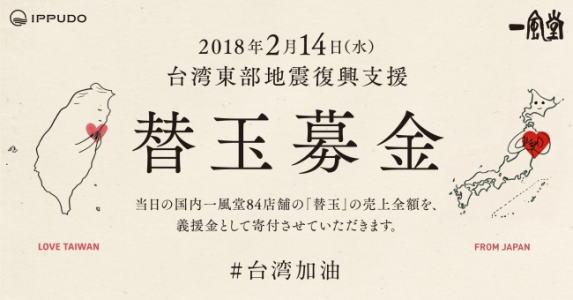 一風堂で替玉募金、台湾地震への支援 バレンタインに実施
