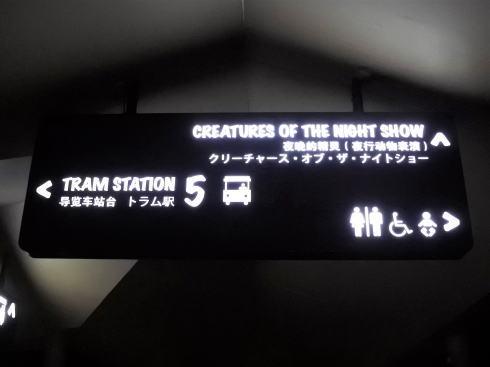 シンガポール ナイトサファリの日本語案内