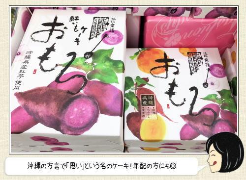 沖縄土産で喜ばれた「おもろ」ケーキはご当地素材の和洋菓子
