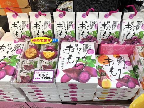 沖縄土産 おもろ ケーキ パッケージ