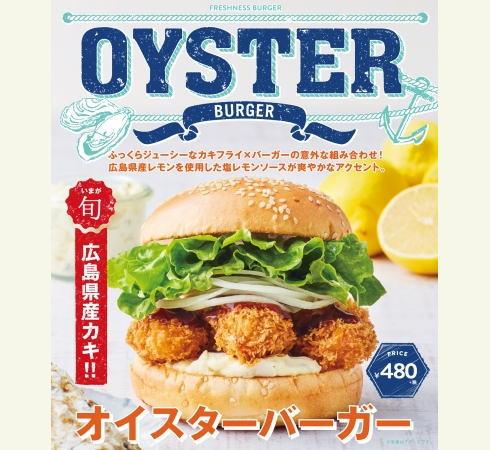 フレッシュネスがオイスターバーガー発売、全国チェーン初 牡蠣フライ×バーガー