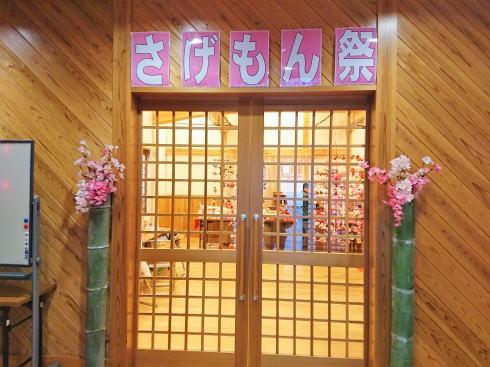 福岡県八女市 道の駅たちばな さげもんまつり