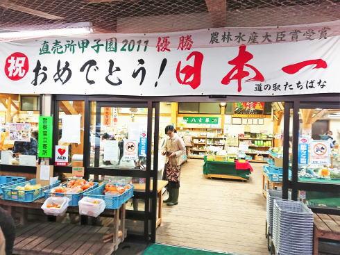 福岡県八女市 道の駅たちばな 入口の様子
