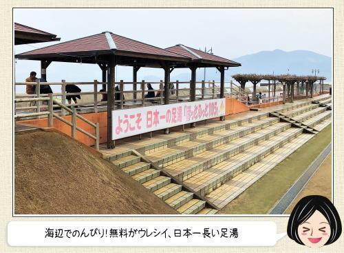 日本一長い105m足湯!小浜温泉 ほっとふっと、無料でペットもOK