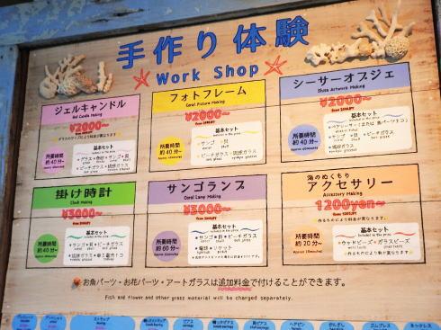 琉球村に併設「沖縄の駅ちゃんぷるー」 体験料金表