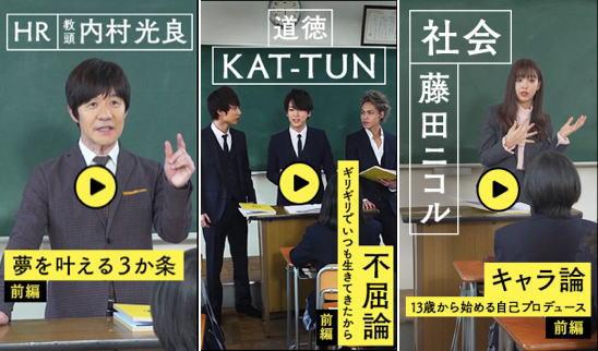 ウッチャン教頭の「HR」KAT-TUNの「道徳」など、私立スマホ中学のコンテンツが素晴らしい!