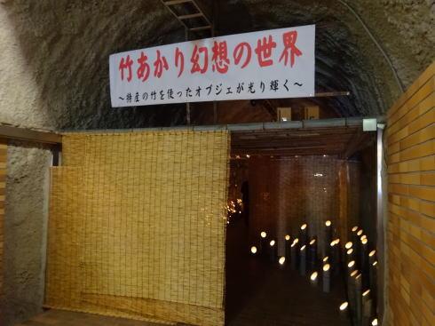 福岡県八女市 「竹あかり幻想の世界」入口