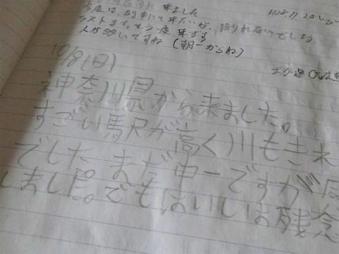 JR三江線 宇都井駅(天空の駅) 待合室4