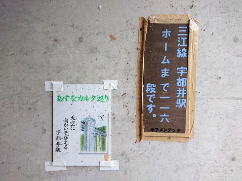 JR三江線 宇都井駅(天空の駅) 階段の様子
