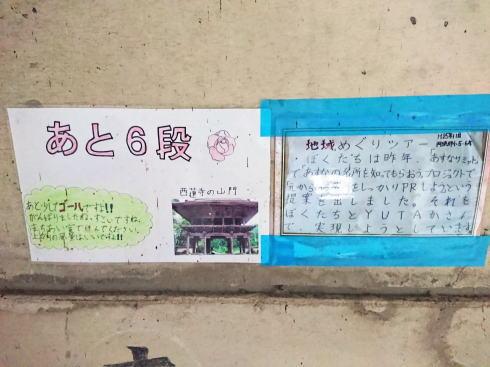 JR三江線 宇都井駅(天空の駅) 階段の様子3