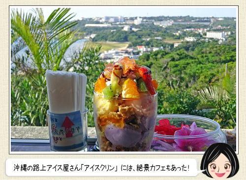 沖縄 北部の絶景カフェ アーク、海と町を見渡しアイスクリンタイム