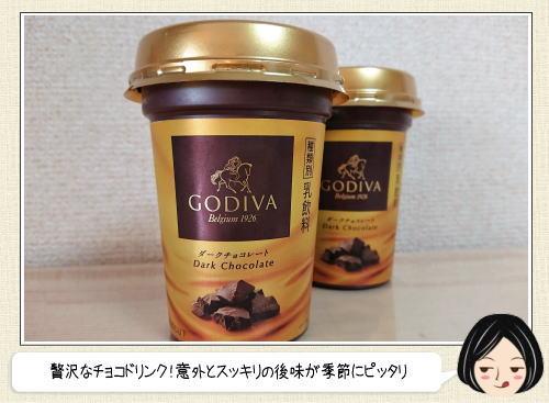 ゴディバ ダークチョコドリンク発売、ビター・スイートで意外にスッキリ