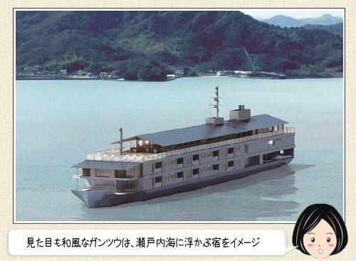 客船 ガンツウ、瀬戸内海をめぐる高級クルーズ船