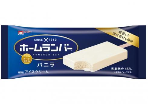 オトナな「ホームランバー」3000本無料配布!