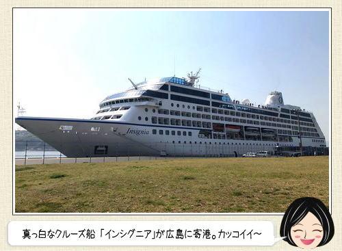 インシグニアが広島に寄港、クルーズ客船でにぎわう広島の港