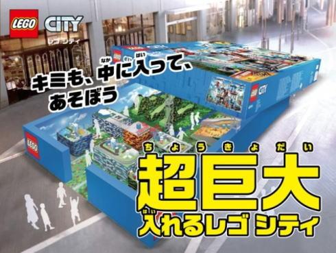 日本最大!入って遊べる「レゴシティ」東京・大阪・宮城・福岡に登場