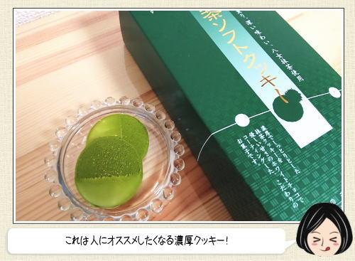 見た目は地味だが本格派!福岡・星野製茶園 抹茶ソフトクッキーが濃厚でハマる!