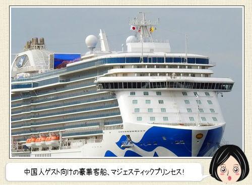 マジェスティックプリンセス、中国人向けの客船