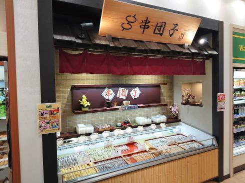 美東SA 串団子「幸ふくだんご」コーナー
