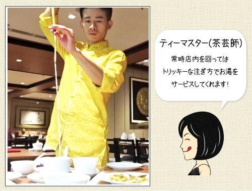 トリッキーなお茶パフォーマンス!シンガポール四川豆花の茶芸師