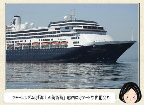 豪華客船 フォーレンダムは、プレミアム船