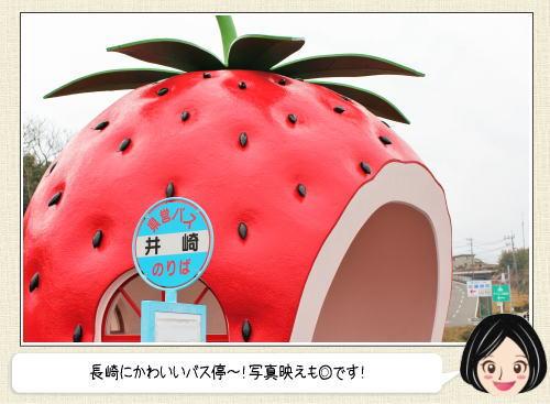 かわいいフルーツバス停が突然現れる!長崎でフルーツ狩り