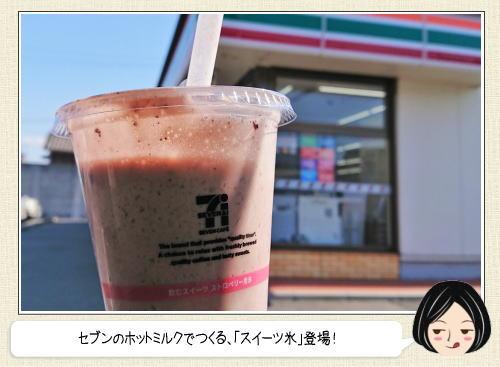 セブンカフェに「飲むスイーツ氷」登場、ミルクを注いでクリーミードリンクに
