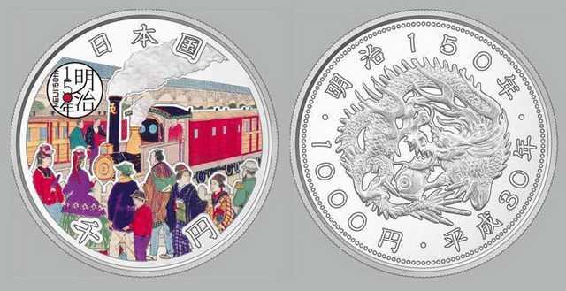 明治150年記念のプレミアムコイン発行、明治初期の鉄道駅をデザイン