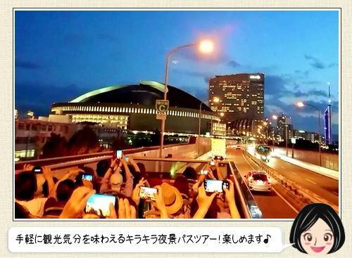 福岡オープントップバスで夜景ツアー