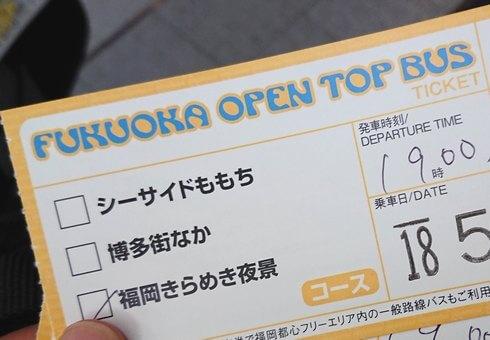福岡オープントップバス、乗車券をゲット