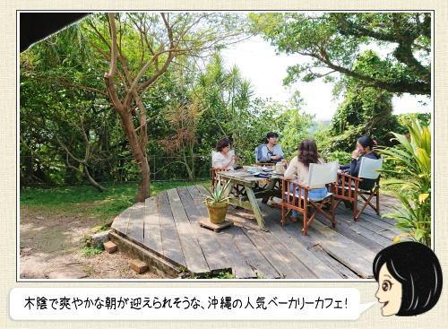 沖縄 癒しパンカフェ プラウマンズランチべーカリー、緑に覆われた隠れ家
