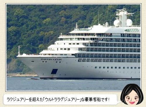 シーボーンソジャーン、バハマ船籍の豪華クルーズ船