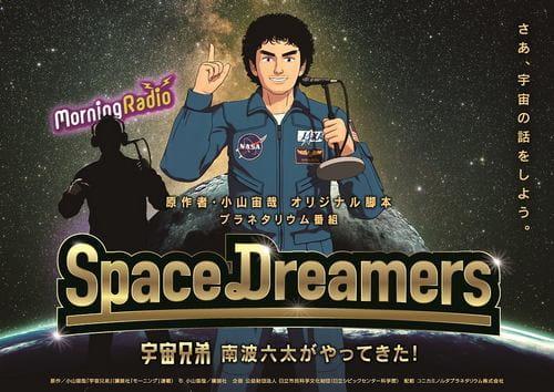 岡山のプラネタリウムに「宇宙兄弟 南波六太がやってきた!」