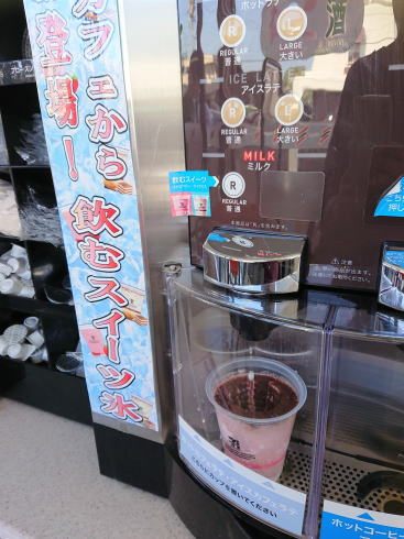 セブンカフェ「飲むスイーツ氷」 カフェマシーンに入れて作る