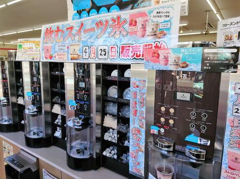 セブンカフェ「飲むスイーツ氷」 発売日