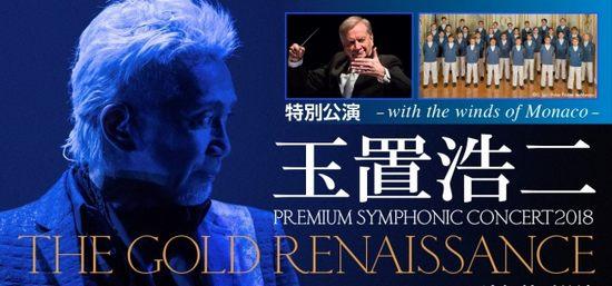 玉置浩二のオーケストラコンサート、特別公演でモナコ少年合唱団と共演も