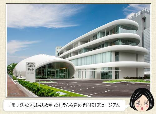 TOTOミュージアムが予想以上の見応え!100年を超える歴史と遊び心詰まった館