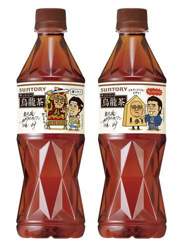 サントリー烏龍茶 サンドウィッチマンボトル