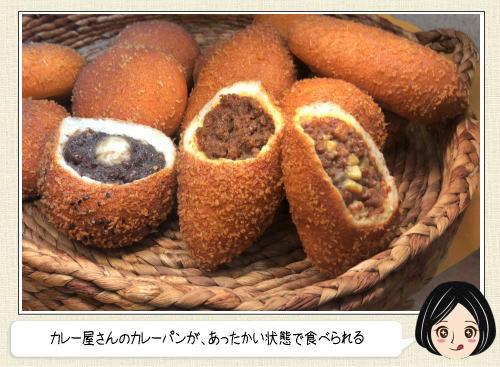 名古屋のココイチでカレーパン、レアメニューは店頭で買える