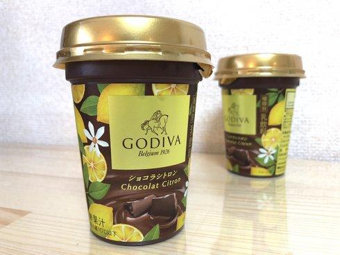 ゴディバ「ショコラシトロン」柑橘が爽やかに香る、飲むチョコレート