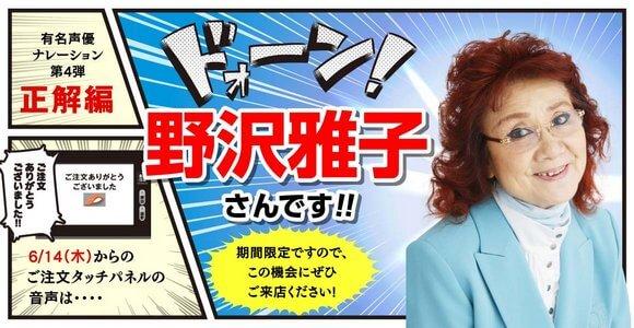はま寿司を注文したら、悟空の野沢雅子さんが案内してくれる!贅沢すぎるナレーション