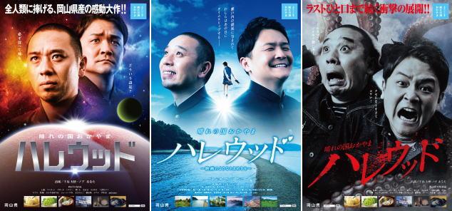 千鳥の映画風ポスター「ハレウッド」がステキ!岡山PRの俳優オーディションも